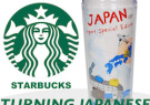 Trade Starbucks with Binary Options